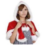 <クリスマスコスプレ>Patymo クリスマス フード付きケープ