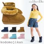 ムートンブーツ キッズ ブーツ 女の子 男の子 スノーブーツ 子供 靴 ショート