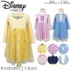 ディズニー プリンセス ドレス キッズ  なりきりワンピース アナと雪の女王 コスチューム 仮装