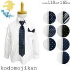 ワイシャツ キッズ フォーマル 男の子 子供服 Yシャツ 長袖 シャツ ネクタイ付きシャツ