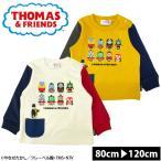キッズ トーマス 男の子 トレーナー スウェット 80cm 90cm 95cm 100cm 110cm 120cm ジェームズ パーシー 子供服