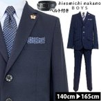 卒業式 小学校 男子 160 オシャレ 150 スーツ ヒロミチナカノ 子供服 ブランド キッズ フォーマルスーツ 入学式