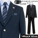 卒業式 小学校 男子 160 オシャレ 150 スーツ ヒロミチナカノ 子供服 ブランド キッズ フォーマルスーツ 入学式 ジュニア