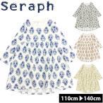 セラフ ワンピース 女の子 長袖 seraph 子供服 キッズ トドラー 110cm