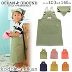 エプロン キッズ 女の子 三角巾 セット 男の子 オーシャンアンドグラウンド 子供 ジュニア 150 160 バンダナ 幼稚園 入園グッズ OCEAN&GROUND COOKDAY