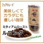 【ルワンダ珈琲】200g有機(オーガニック)&フェアトレード&自家焙煎 グリーンアイズのコーヒー