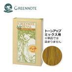 グリーンノート ヘナハーバルカラー 100g【ナチュラルイエロー】落ち着いた濃い茶色 [白髪5割以上用] 天然由来100%