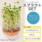【菜園応援セット】ブロッコリースプラウト&ペットボトルプランターキット
