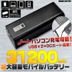 ポータブル電源 ポータブル電源/大容量 31200mAh ポータブルバッテリー モバイルバッテリー