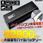 ポータブル電源 ポータブル電源/大容量 52800mAh ポータブルバッテリー モバイルバッテリー