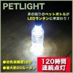 ショッピングLED LED ランタン LED懐中電灯 ペットボトルライト 防水 軽量 明るい アウトドア レジャー 防災