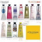 L'OCCITANE ロクシタン ハンドクリーム フットクリーム オーガニックハンドクリーム 10種類