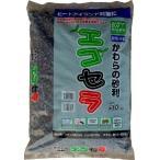 機能性砂利 エコセラブラック 10kg (防犯・防草効果)