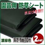 防草シート 1mx10m×2個セット 不織布 除草シート 雑