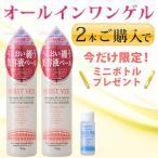 2本組オールインワンゲル モイストベール アクアピールミニプレゼント 美容液 化粧水・美容液・乳液・クリーム・パック・化粧下地の6役