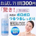 ナチュレーヌ アクアピール モイスチャー ピーリングジェル 30ml 美容液 角質 毛穴 クレンジング 洗顔 濡れ肌OK
