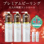 3本組石鹸つき プレミアム薬用ピーリングジェル 250mL×3本 化粧品 角質 毛穴 洗顔  美容液 アットコスメ