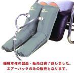 コンセラン エアーバック ブーツ (アルカノ、CT30、ベレサ(業務用)対応)