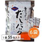 まるものだしパック (8.8g×55袋)×6袋(合成保存料 人工甘味料不使用)