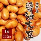 高砂屋 醤油大豆 120g(メール便対応)