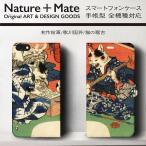 iPhone11ProMax ケース エイスース スマホカバー 手帳型 絵画 全機種対応 ケース 人気 あいふぉん ケース 丈夫 耐衝撃 歌川国芳猫のけいこ