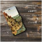 スマホケース iPhone7 ケース iPhone8 ケース PhoneX ケース 人気 ピーテル ブリューゲル バベルの塔 絵画 人気 全機種対応 レトロ