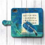 スマホケース 手帳型 ラウル デュフィ 青いバイオリン 全機種対応 スマホカバー 人気 絵画 TPU レザー 個性的 携帯ケース