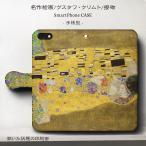 スマホケース 手帳型 全機種対応 絵画 可愛い 上品 大人 プレゼント 丈夫 グスタフ クリムト 接吻 iPhone5s