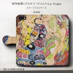 iPhone7 手帳型 ケース スマホ ケース iPhone8 ケース iPhone X ケース グスタフ クリムト La Virgen Xperia レディース アート 個性的 絵画