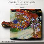 スマホケース 手帳型 全機種対応 絵画 可愛い 上品 大人 プレゼント 丈夫 グスタフ クリムト 水蛇II Android Lサイズ