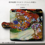 スマホケース 手帳型 全機種対応 絵画 可愛い 上品 大人 プレゼント 丈夫 グスタフ クリムト 水蛇II iPhone7Plus