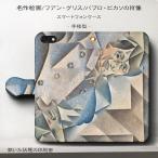 スマホケース 手帳型 全機種対応 絵画 可愛い 上品 大人 プレゼント 丈夫 フアン グリス パブロ ピカソ 肖像 iPhone7
