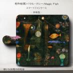 スマホケース 手帳型 iPhoneXS ケース XSmax ケース XR 絵画 パウル クレー Fish Magic