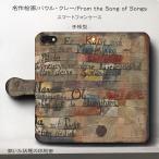 スマホケース 手帳型 全機種対応 絵画 可愛い 上品 大人 プレゼント 丈夫 パウル クレー From the Song of Songs Version II iPhone7Plus