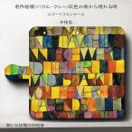スマホケース 手帳型 全機種対応 絵画 可愛い 上品 大人 プレゼント 丈夫 パウル クレー 灰色の夜から現れる時 iPhone7Plus