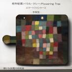 スマホケース 手帳型 全機種対応 絵画 可愛い 上品 大人 プレゼント 丈夫 パウル クレー Flowering Tree iPhone8