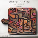 スマホケース 手帳型 iPhone8 iPhoneX iPhone7 iPhone6 ケース Xperia AQUOS GALAXY パウル クレー 森の魔女 レディース アート 個性的