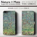 iPhoneX アイフォンケース iPhone8 ケース iPhone7 ケース グスタフ クリムト 林檎の木