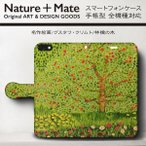 スマホケース 手帳型 全機種対応 絵画 可愛い 上品 大人 プレゼント 丈夫 グスタフ クリムト 林檎の木2 iPhone7