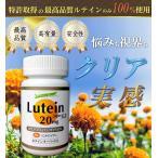 ルテインスーパーEX30日分×2個セットFloraGLOルテインゼアキサン...