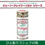 クレイジーソルト113g 岩塩ベースのハーブ調味料