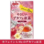 やさしいデカフェ紅茶(アップル)10袋入 (クーポン利用可)