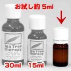 ティーツリーオイル 約5ml (お試しサイズ) 天然100%精油(Tea Tree)(ティートリー)(精油・エッセンシャルオイル・アロマ)