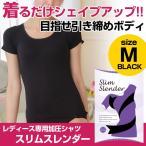 加圧シャツ 女性用 画像