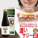 お試し商品 100%濃い オーガニック サジージュース Curilla(キュリラ)ストレート 300ml(10日分)