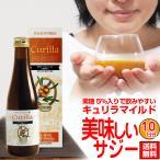 お試し商品 果糖入りそのままおいしい オーガニック Curilla(キュリラ)サジージュース  ストレート 300ml(10日分)
