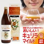 黄酸汁サジージュース キュリラ 果糖入り マイルド味(約30日分) 900ml