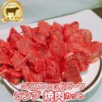 低糖質 赤身肉!ランプ(焼肉カット)1kgグラスフェッドビーフ(牧草牛)オージービーフ 糖質オフ
