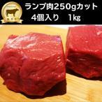 低糖質 赤身肉!ランプ250gカット(1kg)グラスフェッドビーフ(牧草牛)オージービーフ