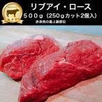 グラスフェッドビーフ 500g(牧草牛)リブアイロース
